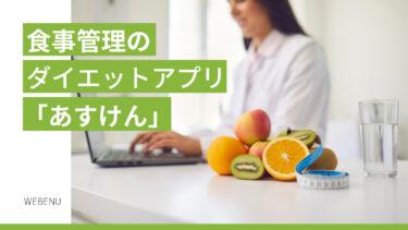 食事管理のダイエットアプリ「あすけん」とは?料金や使い方を調査!