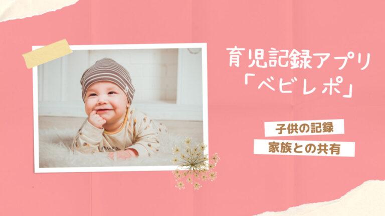 webenu-babyreport-202106