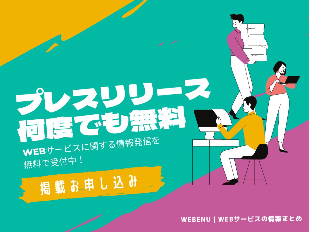 webenu-press
