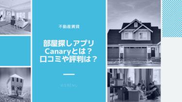 部屋探しアプリ「Canary(カナリー)」とは?口コミや評判は?不動産賃貸の仲介手数料が安いって本当?