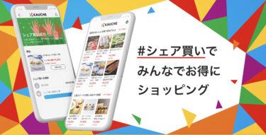【保存版】シェア買いアプリの「KAUCHE(カウシェ)」とは?気になる特徴や使い方を解説!