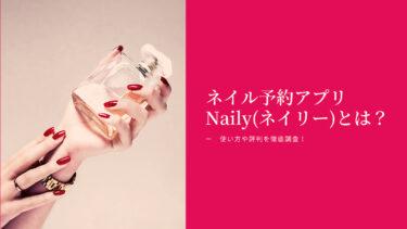 ネイルアプリ「Nailie(ネイリー)」の評判や使い方を徹底調査!