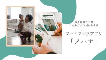 フォトブックアプリ「ノハナ」とは?使い方や料金を分かりやすく解説!