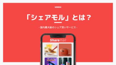 シェア買いサービス「シェアモル」とは?アプリの使い方や評判など!