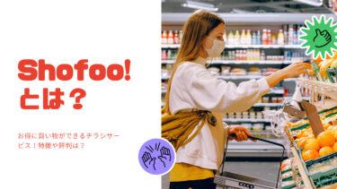 チラシアプリ「Shufoo!(シュフー)」とは?特徴や評判は?お得に買い物ができる!