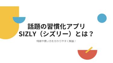 習慣化アプリ「SIZLY(シズリー)」とは?特徴や使い方を分かりやすく解説!