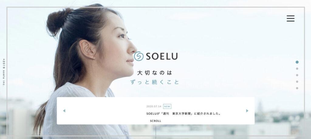 soelu-company-202107-1