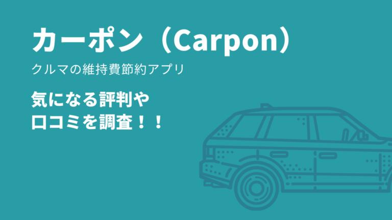 webenu-carpon-202107
