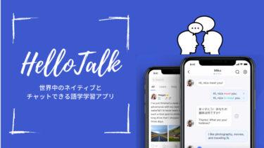 HelloTalk(ハロートーク)の使い方や評判まで調査!無料で使える?