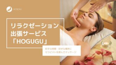 「HOGUGU(ホググ)」とは?口コミ・評判を調査!特徴や使い方は?