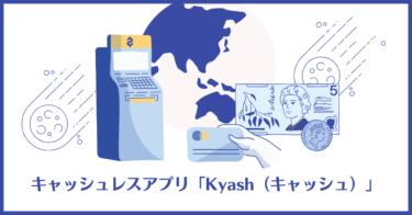 キャッシュレスアプリKyashの使い方や評判、料金を徹底調査!