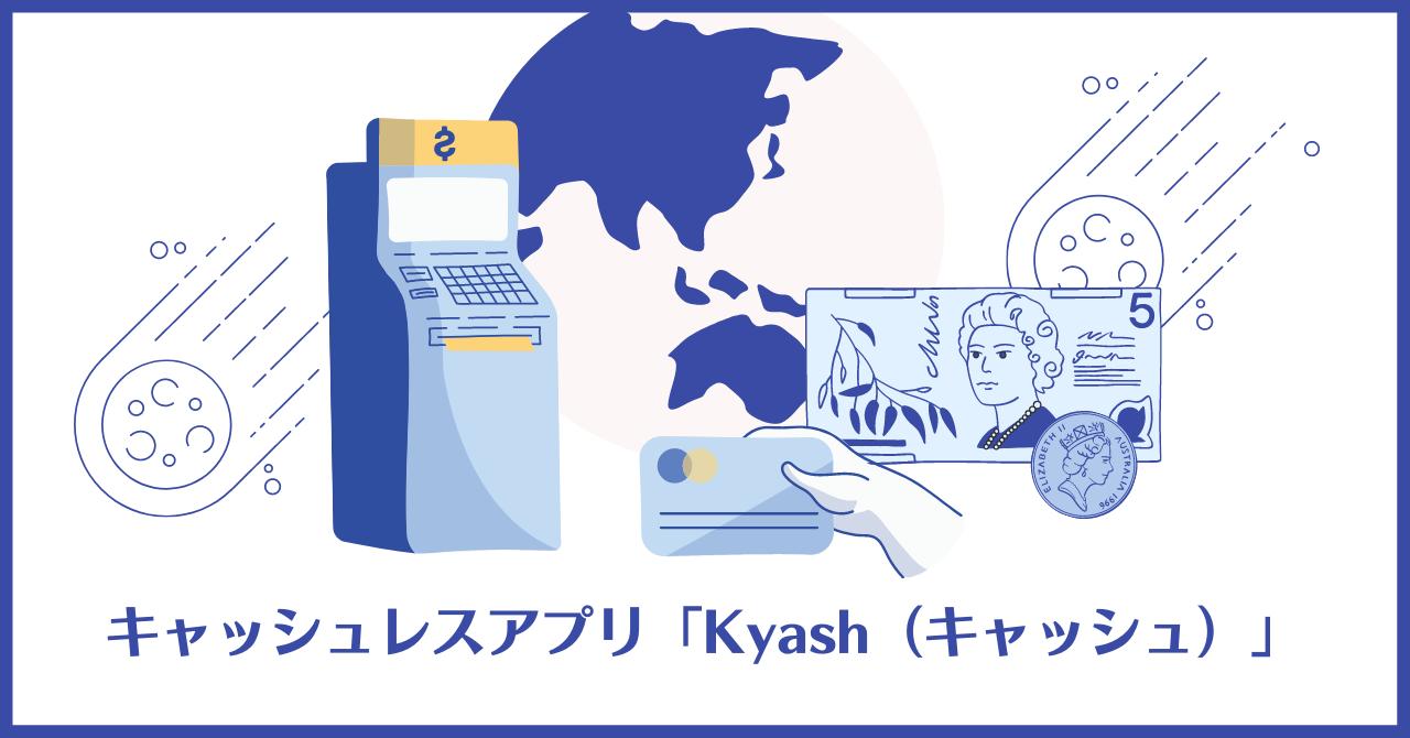 kyash-head-webenu-202108