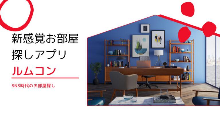 roomcon-202108