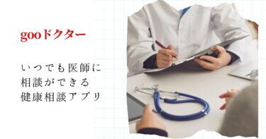 健康相談アプリgooドクターの料金や特徴、評判は?