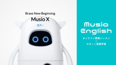 Musio Englishの料金や評判・口コミは?学研のロボット英語学習サービス?